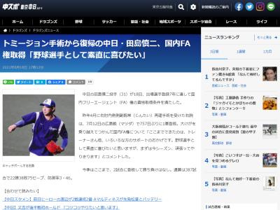 中日・田島慎二投手、国内FA権を取得する