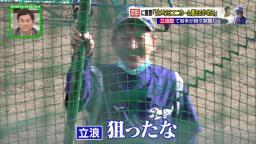 中日・立浪和義臨時コーチ「今年も京田が2割4分やったらもう俺クビだわ。俺もう人に教えるのやめるわ。ユニフォーム着るの一切やめるわ」【動画】