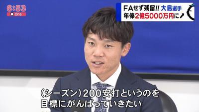 中日・大島洋平、与田監督から「お前が必要だ」と電話で引き留めを受けていたことを明かす