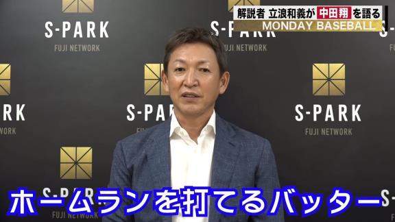 レジェンド・立浪和義さん、巨人移籍の中田翔選手を語る