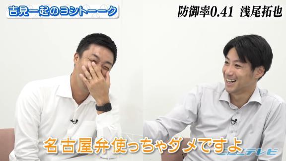 吉見一起さん、スガキヤラーメンを初めて食べる 伊藤準規さん「名古屋弁解禁です」 中日・田島慎二投手「やっと名古屋人になりましたね」