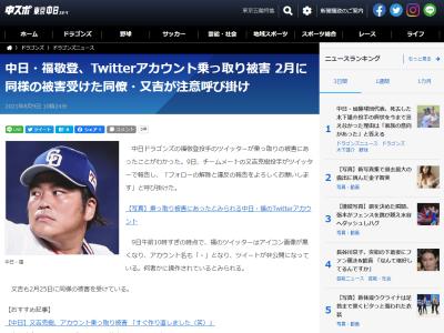 中日・福敬登投手のTwitterアカウント、乗っ取られる…