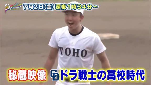 7月2日深夜放送 Spoken! ~まるっと夏の高校野球SP!東海三県の注目校を一挙紹介~
