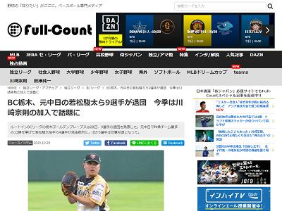 元中日・若松駿太投手、BCリーグ・栃木ゴールデンブレーブスを退団…