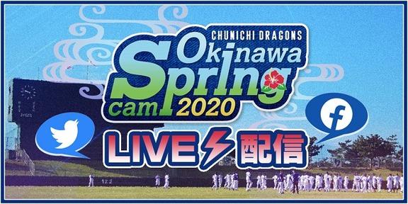 2020年 中日ドラゴンズ春季キャンプ 全情報まとめ【選手振り分け/試合日程/テレビ・ネット中継情報】