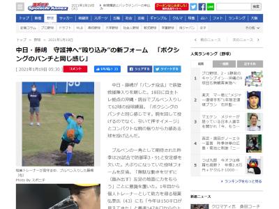 中日・藤嶋健人投手「61球ですかね。62か61か、61だと思います。2か、62でしたね(笑)」