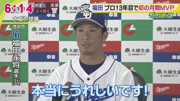 9月の月間MVPを受賞した中日・福田永将選手のコメント 「後半が始まってからは負けられない試合というか…」
