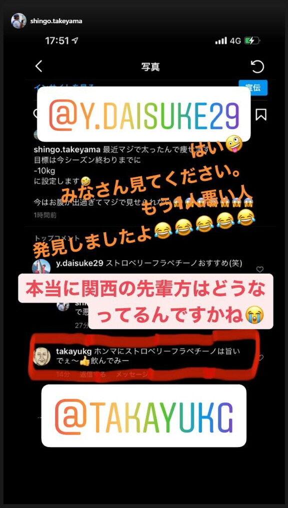 中日・武山真吾コーチ「最近マジで太ったんで痩せます」 → それを妨害しようとしてくる人達が…?