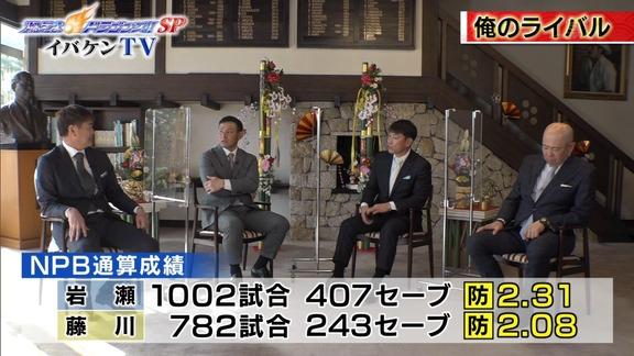 レジェンド・岩瀬仁紀さん「藤川球児にセーブの数じゃなくて防御率では負けたくないなっていうのは常に思っていた」