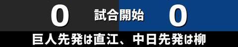 7月8日(木) セ・リーグ公式戦「巨人vs.中日」【試合結果、打席結果】 中日、1-0で勝利! 完封リレーで9カードぶりの勝ち越しを決める!!!
