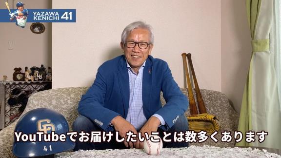 レジェンド・谷沢健一さん、YouTubeを始める【動画】