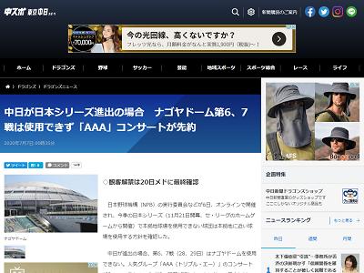 中日が日本シリーズ進出の場合、コンサートの先約が入っているため第6・7戦はナゴヤドーム使用できず…