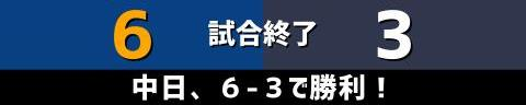 6月5日(土) セ・パ交流戦「中日vs.オリックス」【試合結果、打席結果】 中日、6-3で勝利! 1点差まで詰め寄られるもホームランで再び突き放す!