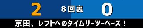 9月5日(日) セ・リーグ公式戦「中日vs.DeNA」【試合結果、打席結果】 中日、2-0で勝利! 木下雄介投手の追悼試合は見事な完封リレーで快勝!!!