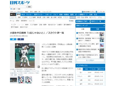 市和歌山・小園健太投手を中日・米村明チーフスカウトが大絶賛!「全てのボールにおいて一級品。もちろん1位候補。断言します。1位じゃないととれません」