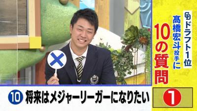 Q.将来はメジャーリーガーになりたい? 中日ドラフト1位・高橋宏斗投手「✕」
