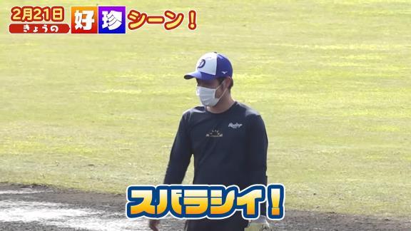 中日沖縄春季キャンプのシート打撃中、球場スタッフが見せた衝撃プレーが上手すぎる!?【動画】