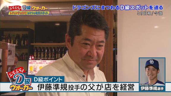 元中日・阿知羅拓馬さん、伊藤準規さんの父が経営するお店で働き始める