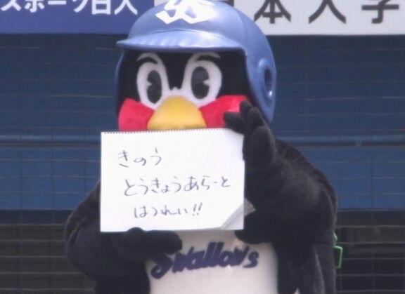 井端弘和さん、つば九郎からメッセージが届き困惑する【動画】