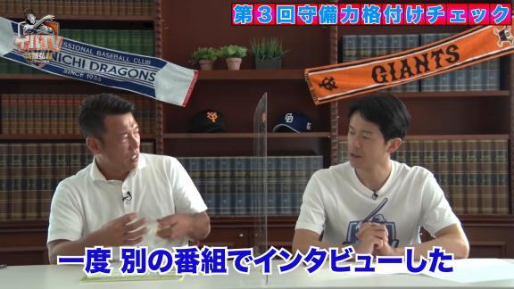 井端弘和さんによる『セ・リーグ二塁手 守備力格付けチェック』! 中日・阿部寿樹選手の評価は…?【動画】