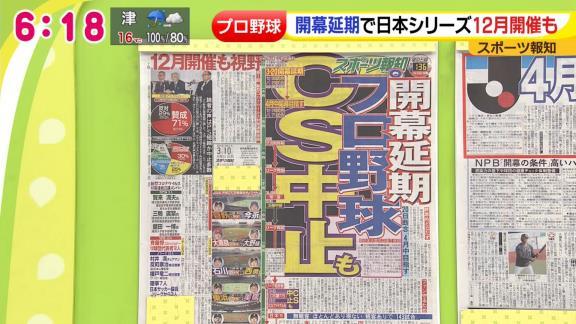 CS中止の可能性も? 中日・与田監督はCSと日本シリーズ開催を熱望「CSや日本シリーズはファンの人も楽しみ」