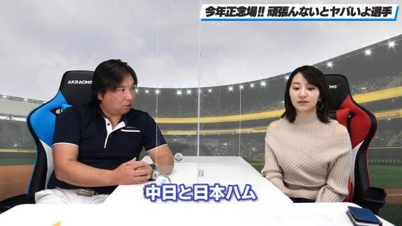 里崎智也さんが考える中日ドラゴンズの『崖っぷち選手』は…?【動画】