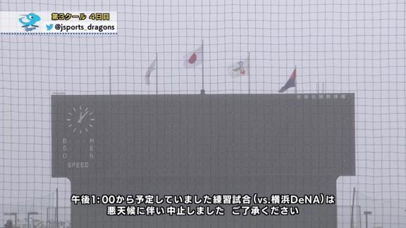 【球団発表】2月14日(日) 練習試合「中日vs.DeNA」が中止に…