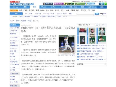 中日・石垣雅海、練習試合に4番として出場し2安打2打点の活躍! 与田監督「甘いボールにバットが出た、動けたというのがよかった」【全打席結果】