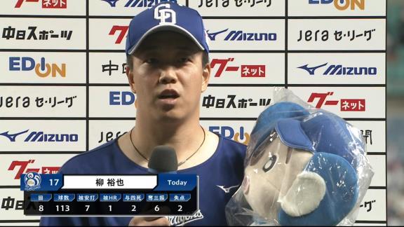 中日・柳裕也「三塁手も良い守備をしてくれたので勝てたかなと思います」「このあと周平さんにノック打つので、そっちのほうでまずは頑張りたいなと思います」