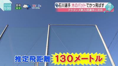 中日ドラフト1位・石川昂弥選手、プロで使用する木製バットで試し打ち 驚愕の130メートル特大弾、建物の屋根を直撃!?【動画】