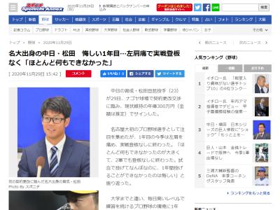中日・松田亘哲、現状維持の年俸300万円でサイン「1年間投げることができなかったのは悔しい」