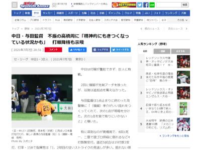 中日・与田監督「高橋周平は精神的にもきつくなっている状況かも。ちょっといろいろ考える」