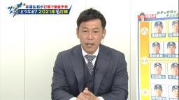 井端弘和さんが考える2021年中日ドラゴンズ開幕スタメンは…2番レフト福留孝介! 開幕投手は柳裕也!
