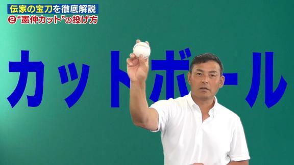 上原浩治さん「お前のカットボールどうやって投げてんの?」 川上憲伸さん「シュートの腕の振りのような感じ」 上原浩治さん「ホントのこと言えよ!」【動画】