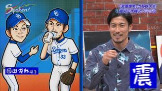 中日・祖父江大輔投手「そこから僕のルーティンは消えました(笑)」