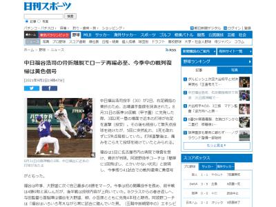 中日、福谷浩司投手の離脱でローテ再編必至…阿波野投手コーチ「簡単に1回飛ばし、とかいかない状況」 1軍昇格候補ピッチャーは…?【8月21日以降ファーム全投手成績】