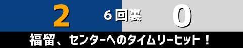 6月2日(水) セ・パ交流戦「中日vs.ロッテ」【試合結果、打席結果】 中日、2-2で引き分け 9回にコリジョン適用で追いつかれ…