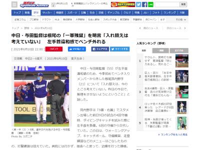 中日・与田監督、左手首違和感でベンチを外れた根尾昂選手は「入れ替えは今のところ考えていない。昨日の今日で無理をさせないようにということ」