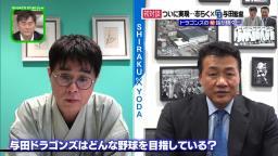 中日・与田監督「今年は強制的に走らせます」 足のスペシャリストとして期待する選手とは…?