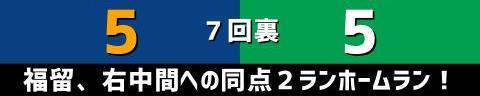 9月12日(日) セ・リーグ公式戦「中日vs.ヤクルト」【試合結果、打席結果】 中日、9-5で勝利! 4点ビハインドからの大逆転勝利で3連勝!!!