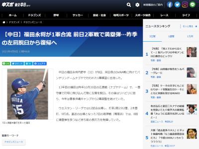 中日・福田永将、バンテリンドームに合流!!! ファーストのポジションでノックを受ける