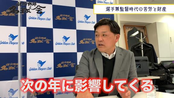 谷繁元信さん、中日選手兼任監督時代の苦悩を語る【動画】
