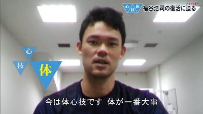 """中日・福谷浩司の復活に迫る「今は""""体心技""""です、僕は。体が一番大事」"""
