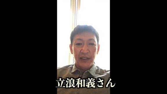 レジェンド・立浪和義さんが片岡篤史さんのYouTubeチャンネルから高校球児へメッセージを送る「これからの人生も、もう一回頑張っていって欲しいと思います」【動画】