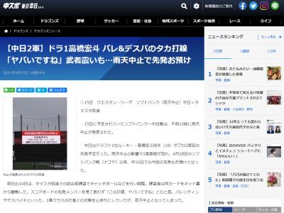 ソフトバンク2軍打線を見た中日ドラフト1位・高橋宏斗投手「ヤバいですね」 そのスタメンとは…?