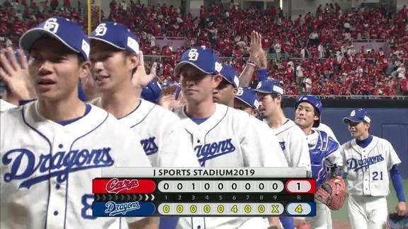 中日、4-1で勝利! 大瀬良撃ちの逆転勝利で2連勝!!!