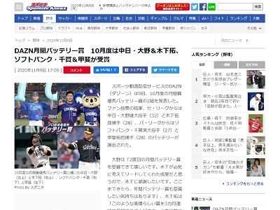 中日・大野雄大&木下拓哉、10月度『プロ野球月間最優秀バッテリー賞』を受賞!!! 大野「ここまできたら、年間バッテリー賞も受賞したい気持ちはあります」