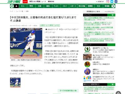 中日・京田陽太、ドラフト同期入団の柳へ「何とか柳が頑張っていたので、負けをつけずに良かった」