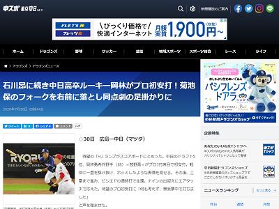 中日ドラフト5位・岡林勇希、プロ初ヒットを放つ!「何も考えず無我夢中で打ちました」「必死でした!」 与田監督「高い評価をしてますよ」【動画】