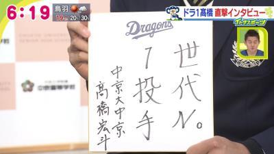 中日ドラフト1位・高橋宏斗投手、好きな食べ物は…「ハンバ~~~~グ!!!」ではなく「オムライスです(笑)」